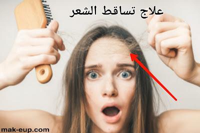 خلطة طبيعية لمعالجة تساقط الشعر