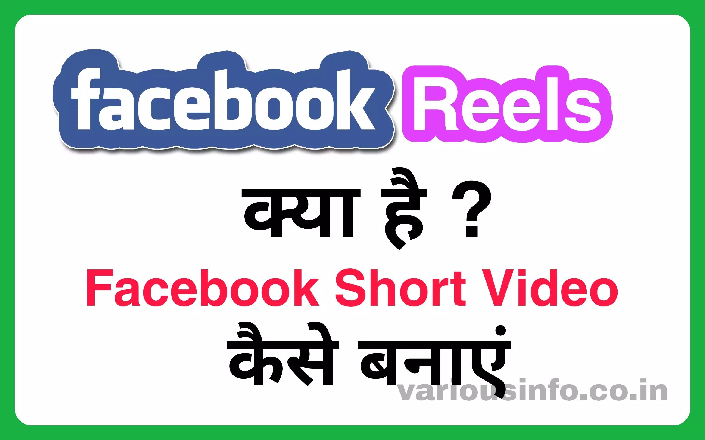 Facebook पर बनाएं Reels कैसे बनायें। facebook Short video create करने और शेयर करने का पूरा प्रोसेस