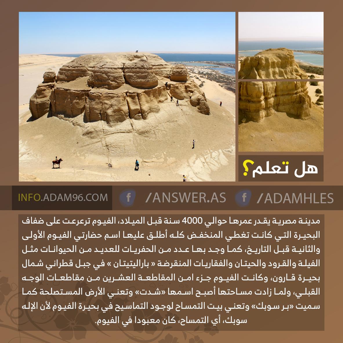 معلومات عن اقدم مدينة في العالم عمرها 4 الاف عام - الفيوم مصر