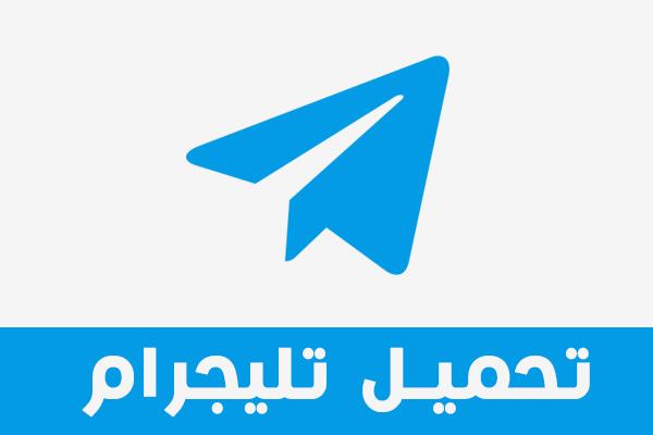 تحميل تيلي قرام وطريقة تسجيل الدخول والدخول للجروبات - Telegram