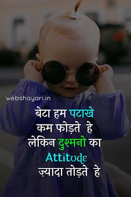 kids attutude status image download