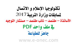 تكنولوجيا الاعلام و الاتصال 2017 في ملف واحد PDF