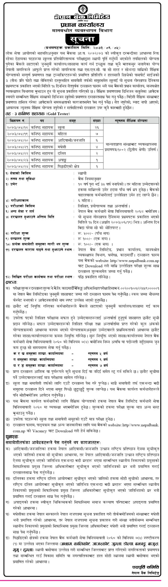 Great employment opportunity in Nepal Bank Limited