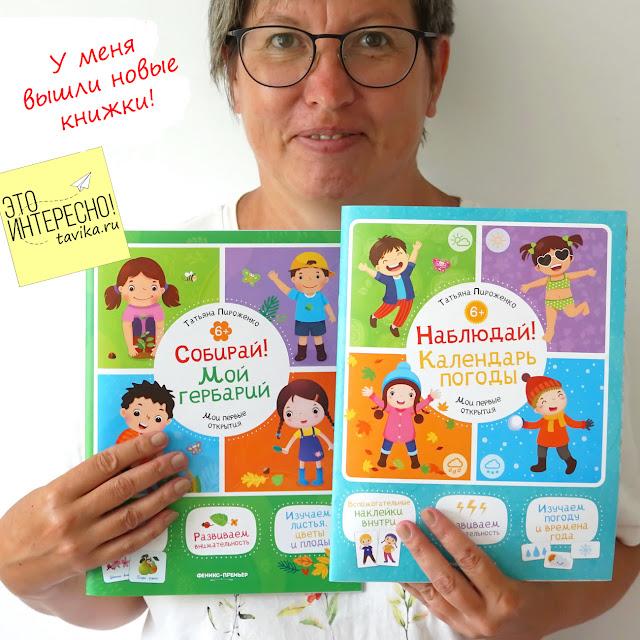 детские книги Татьяны Пироженко