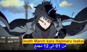 Death March kara Hajimaru Isekai مشاهدة وتحميل جميع حلقات الموسم الاول من الحلقة 01 الى 12 مجمع