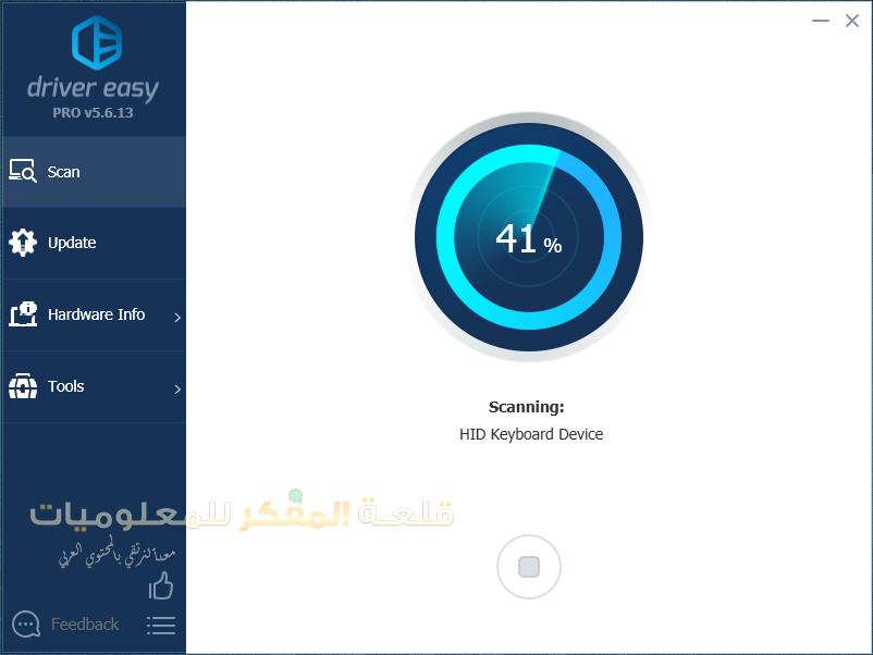 تحميل Driver Easy أفضل برنامج لتحميل وتحديث تعريفات الكمبيوتر مجانا ويندوز 7 ، 8.1 ، 10 ، 11