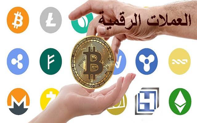 ماهي اهم العملات الرقمية و سوق العملات الالكترونية,العملات الرقمية,سوق العملات الالكترونية,العملات الالكترونية,ماهي اهم العملات الرقمية,البيتكوين, العملات المشفرة,لايت كوين,ريبيل,الاثير,Ripple,Ethereum,Litecoin,Bitcoin,Digital currencies,Electronic currencies,cryptocurrency,altcoin