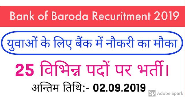 Bank of Baroda Recurtment 2019 , pecialist IT Professional – 25 Posts