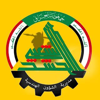 مدونة العراق : الجهد الهندسي وهندسة الميدان التابعان لقوات الحشد الشعبي مستمران بتطهير الاحياء التي حررها الحشد في تلعفر