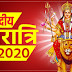 शारदीय नवरात्रि 2020: Wishes, Quotes, Status, Messages, WhatsApp Status in Hindi