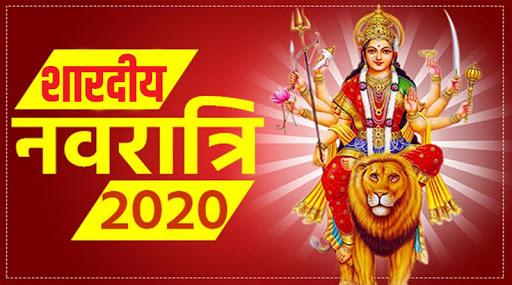 Shardiya Navratri 2020 Wishes, Messages in Hindi