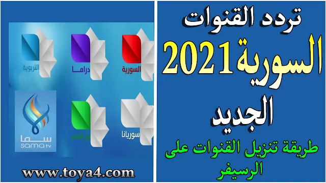 تردد القنوات السورية 2021 الجديد وطريقة تنزيل القنوات على نايل سات