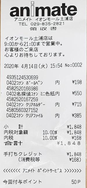 アニメイト イオンモール土浦店 2020/4/14 のレシート