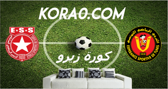 مشاهدة مباراة الترجي والنجم الساحلي بث مباشر اليوم 14-1-2020 الدوري التونسي