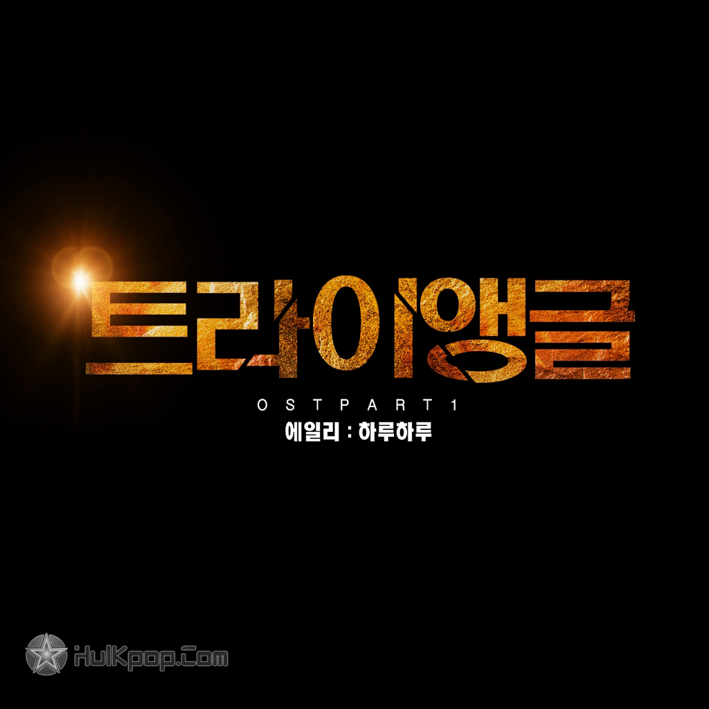 [Single] 에일리 (Ailee) – Day By Day (Triangle OST Part.1)