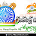 Latest New Happy Republic Day Quotes in Telugu HD Images Top Republic Day Wishes Pictures Online Whatsapp Messages Republic Day Greetings Telugu Quotes Images
