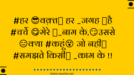 Bhaigiri Status In Hindi