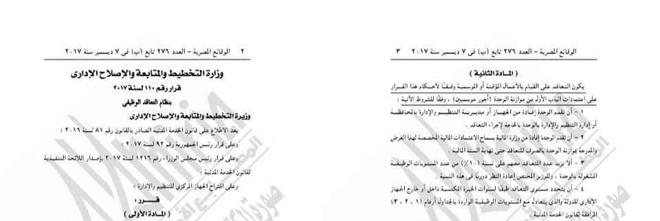 """الحكومة المصرية تعلن """" شروط التعاقدات بالحكومة لسد العجز بالهئيات الحكومية 2018 """""""