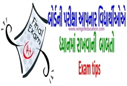 BOARD EXAM TIPS FOR STUDENT AND PARENTS