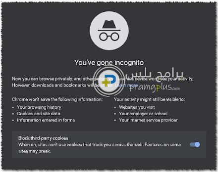 المتصفح الخفي جوجل كروم