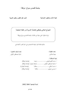 النمودج المثالي و الواقعي للتنشئة الاسرية لدى الفتاة المتعلمة  pdf