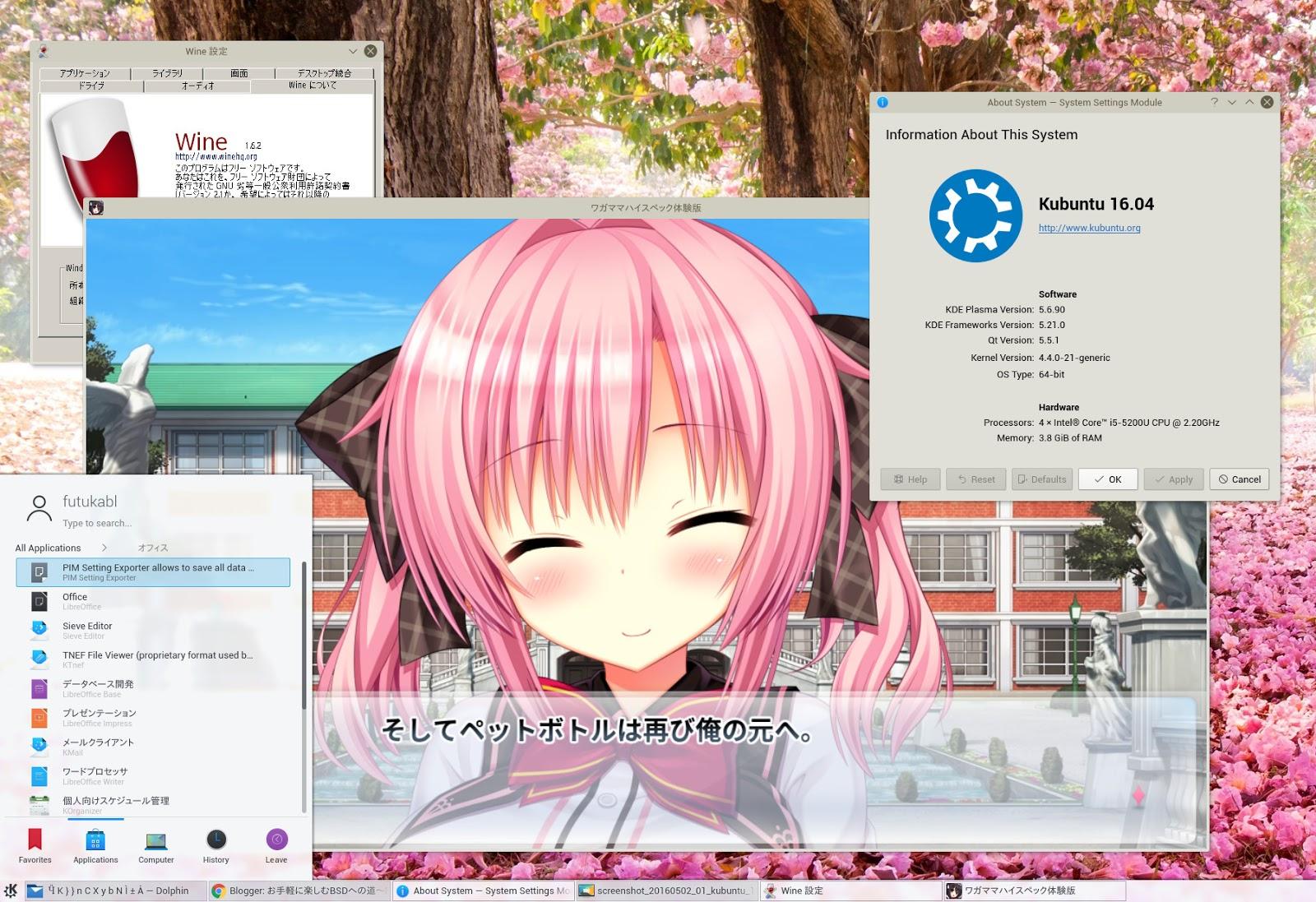 Kubuntu 16.04 〜LinuxでWindowsゲーム〜