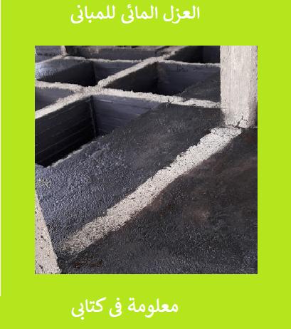 Waterproofing of buildings