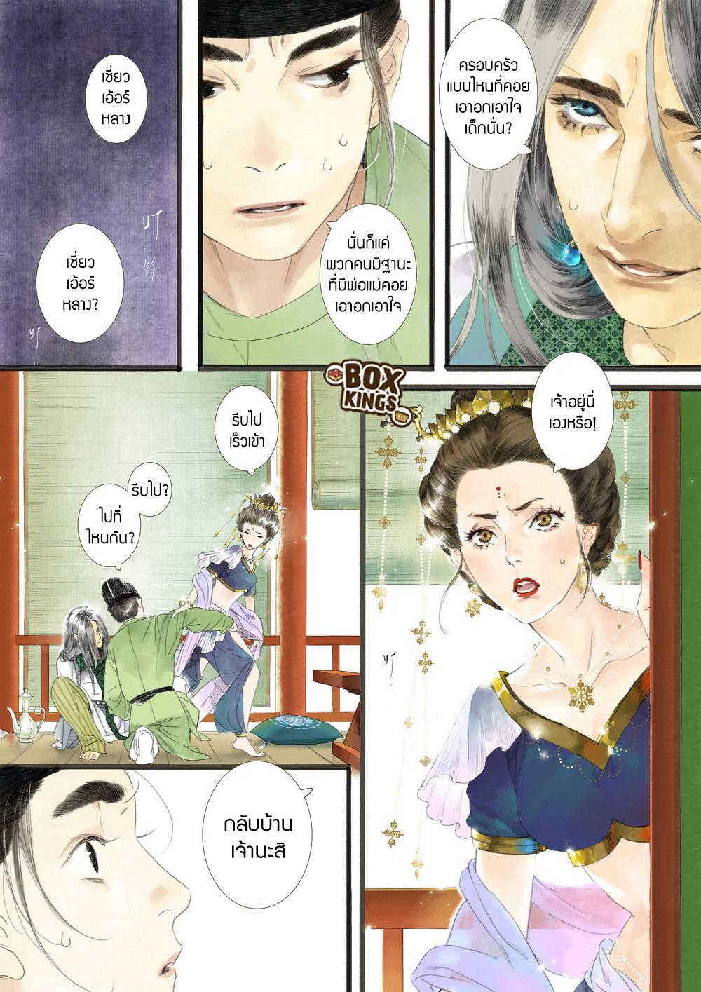 อ่านการ์ตูน Shi Yi Lu 1 ภาพที่ 12