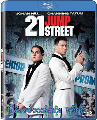 21.Jump.Street. (2012)  ၿမန္မာစာတန္းထိုး