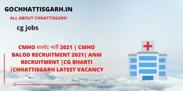 CMHO बालोद भर्ती 2021 | CMHO BALOD RECRUITMENT 2021