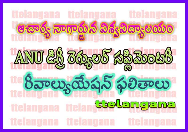 ఆచార్య నాగార్జున విశ్వవిద్యాలయం ANU డిగ్రీ రెగ్యులర్ సప్లిమెంటరీ రీవాల్యుయేషన్ ఫలితాలు Acharya Nagarjuna University ANU Degree Regular Supply Revaluation Results