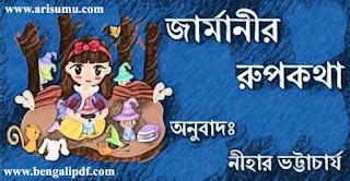 Germany-r Rupkotha Bengali Fairy Tales PDF