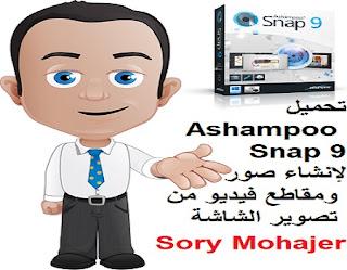 تحميل Ashampoo Snap 9 مجانا لإنشاء صور ومقاطع فيديو من تصوير الشاشة