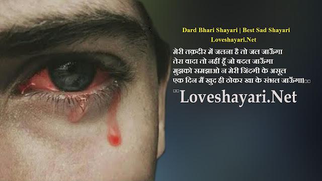 Dard Bhari Shayari   Best Sad Shayari
