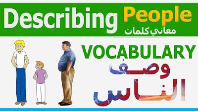كيفية وصف شخص بالإنجليزية اهم الكلمات والجمل