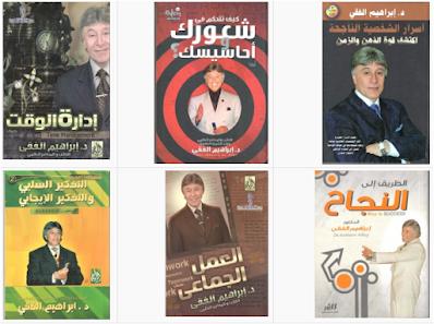 اسماء كتب ومؤلفات الدكتور ابراهيم الفقي الخاصة بإكتساب الشخصية القوية :