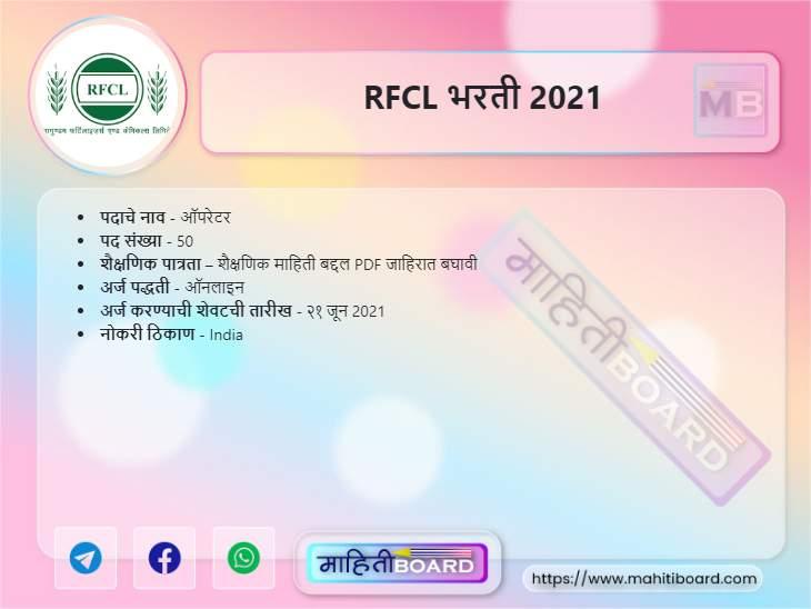 RFCL Bharti 2021