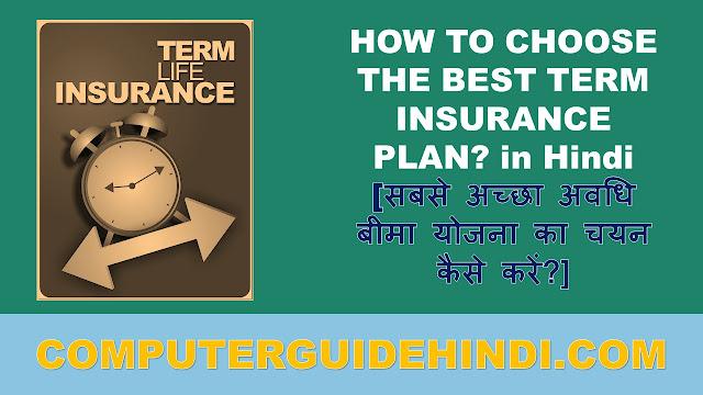 HOW TO CHOOSE THE BEST TERM INSURANCE PLAN? in Hindi [सबसे अच्छा अवधि बीमा योजना का चयन कैसे करें?]
