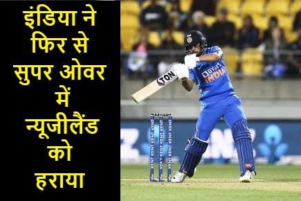 NZ vs IND : lagartar dusre super over me India ki jeet