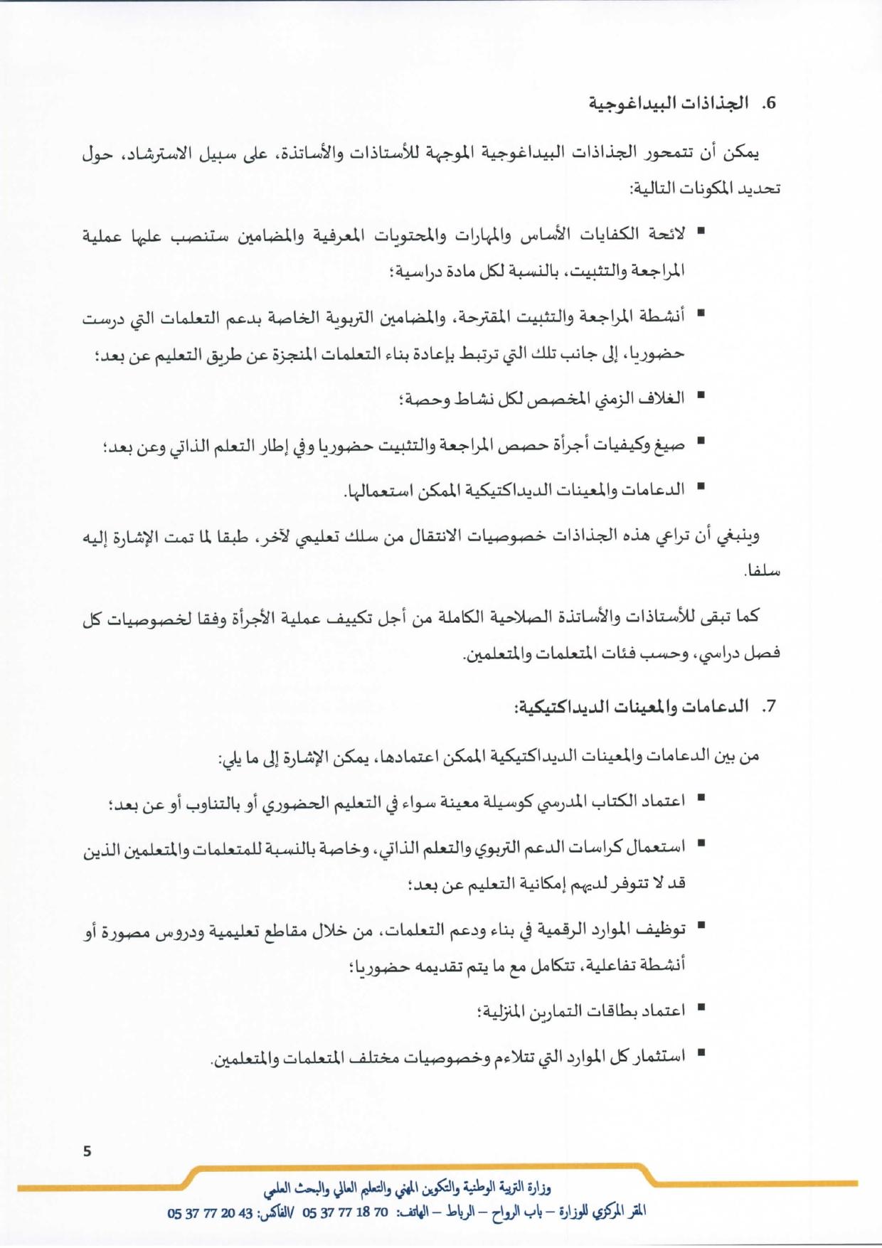 تنظيم حصص المراجعة والتثبيت في بداية الموسم الدراسي 2020-2021