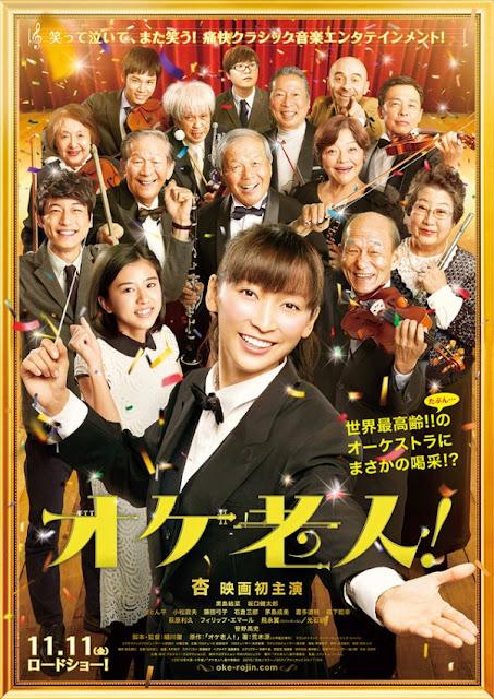 Sinopsis Golden Orchestra! / Oke Rojin! (2016) - Film Jepang