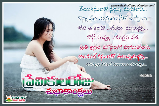 Valentines Day Wishes In Telugu and Premikula Roju Subhakankshalu . Cute Telugu Valentines Day HD Greetings. Beautiful Valentines Day Telugu SMS for Girl Friend, For Boy Friend, For Lover, For Father, For Mother, For Friend, For Wife and Husband.Telugu Valentines Day Greetings, Love sms for Premikula roju, Telugu Valentines day Quotes, Advance Happy Valentine's Day Whatsapp Profile Pictures and Telugu Quotations, Top Telugu Valentines Day Facebook Profile Images, Valentines Day Love Greetings online, Happy Valentines Day in Telugu, Love Propose Quotes and Sayings in Telugu Language, Top Telugu Valentines Day Wishes Pics, Valentines Day Love messages, Love sms for valentines day, telugu Love Quotes for Propose Day, Telugu Love quotes for Chocolate Day, Telugu valentines day greetings, happy valentines day greetings in telugu, best valentines day quotes in telugu, nice top valentines day quotes in telugu, beautiful valentines day quotes in telugu, Telugu anti Valentines Day Images, Telugu Valentines Day Quotes, Best Telugu Lovers Day Greetings, Lovers Day Images in Telugu, Best Telugu Valentines Day Images Telugu Love Quotes for Valentines Day, Valentines Day Telugu prema kavitalu sms.