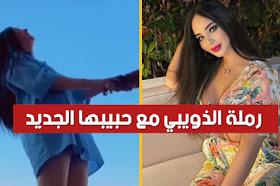 فيديو : رقص مثير لرملة الذويبي مع حبيبها الجديد