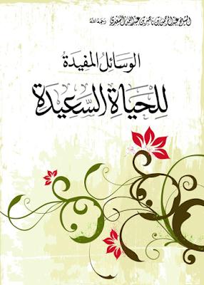 تحميل وقراءة كتاب الوسائل المفيدة للحياة السعيدة للمؤلف عبد الرحمن بن ناصر بن عبد الله السعدى