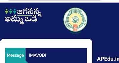 Uniform Stiching Ammount Bank Details Confirmation in Jagananna Ammavodi.