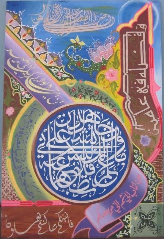 Kaligrafi Dekorasi Sederhana Gambar Islami