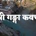 गङ्गा कवच | Ganga Kavacham |