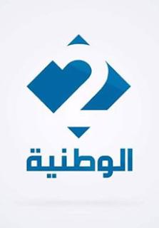 قناة التلفزة الوطنية 2 التونسية