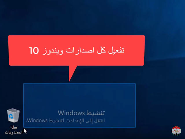 كراك ويندوز 10 64 بت