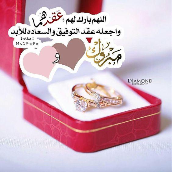 عبارات وصور تهنئة زواج